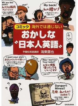 """海外では通じないおかしな""""日本人英語"""" コミック"""