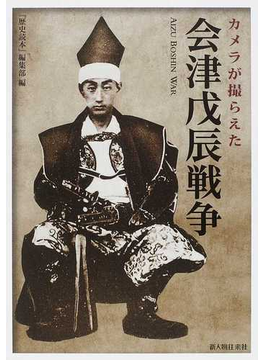 カメラが撮らえた会津戊辰戦争