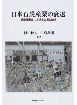 日本石炭産業の衰退 戦後北海道における企業と地域
