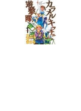 カラメルキッチュ遊撃隊 1(少年画報社コミックス)