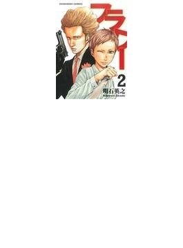 フラワー 2(YKコミックス)