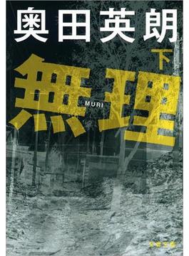 無理(下)(文春文庫)