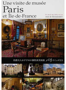 伯爵夫人おすすめの個性派美術館パリのミュゼたち