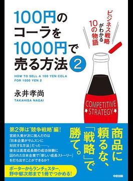 【期間限定特別価格】100円のコーラを1000円で売る方法2(中経出版)
