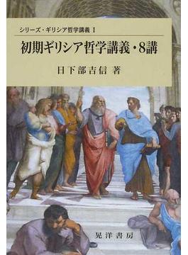 セーフサーチについて電子書籍化お知らせメール初期ギリシア哲学講義・8講 (シリーズ・ギリシア哲学講義)ワンステップ購入とは