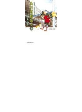 品川宿猫語り 猫たちと人々の下町愛情物語 7(ねこぱんちコミックス)