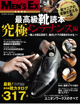 最高級靴読本 究極メンテナンス編(BIGMANスペシャル)