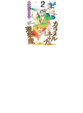 カラメルキッチュ遊撃隊 2