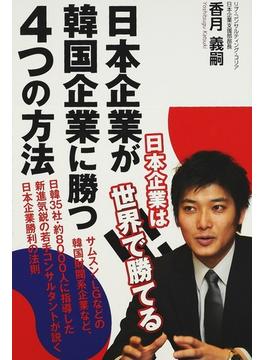 日本企業が韓国企業に勝つ4つの方法