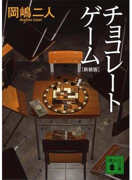 チョコレートゲーム 新装版(講談社文庫)