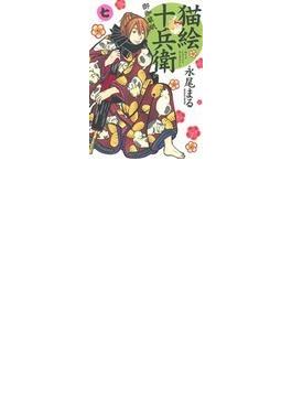 猫絵十兵衛~御伽草紙~ 7(ねこぱんちコミックス)