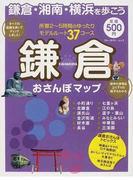 鎌倉おさんぽマップ 2013