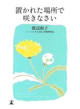 【期間限定40%OFF】置かれた場所で咲きなさい(幻冬舎単行本)