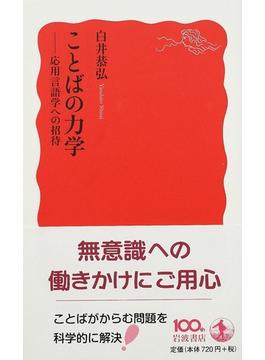 ことばの力学 応用言語学への招待(岩波新書 新赤版)