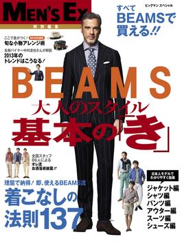 BEAMS 大人のスタイル 基本の「き」(BIGMANスペシャル)