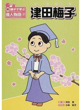 新・親子で学ぶ偉人物語 7 津田梅子