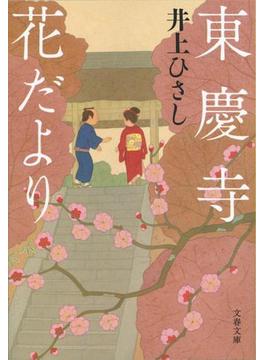 東慶寺花だより(文春文庫)