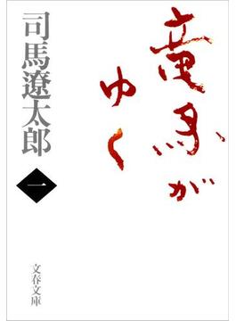 竜馬がゆく(一)(文春文庫)