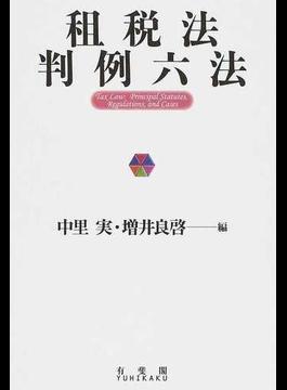 租税法判例六法/中里 実/増井 良...