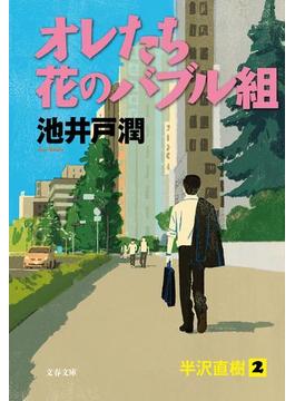 オレたち花のバブル組(文春文庫)