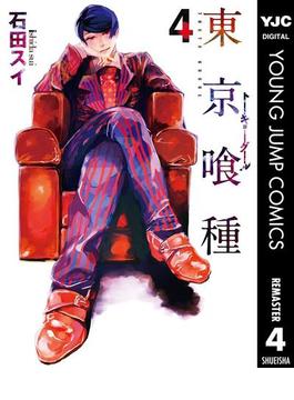 東京喰種トーキョーグール リマスター版 4(ヤングジャンプコミックスDIGITAL)
