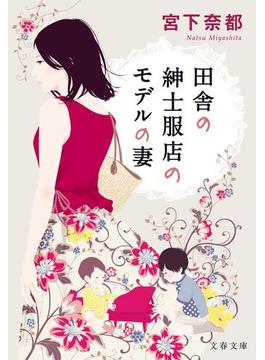 田舎の紳士服店のモデルの妻(文春文庫)