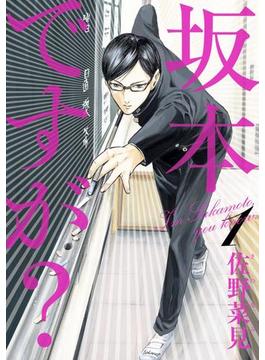 坂本ですが? 1(ビームコミックス(ハルタ))