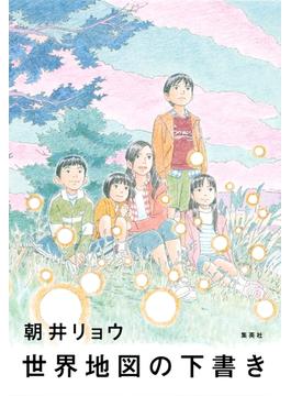 世界地図の下書き【電子特別版】(集英社文芸単行本)