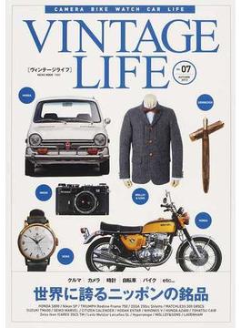 VINTAGE LIFE CAMERA BIKE WATCH CAR LIFE Vol.07(2013AUTUMN) 世界に誇るニッポンの銘品(NEKO MOOK)