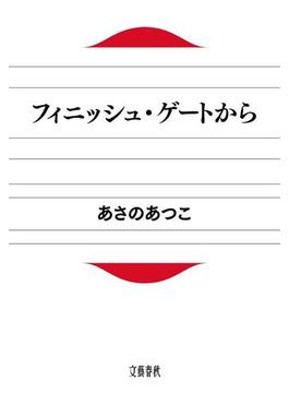 フィニッシュ・ゲートから(文春文庫)