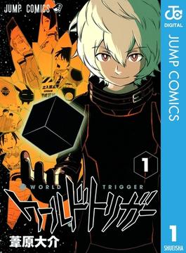 ワールドトリガー 1(ジャンプコミックスDIGITAL)