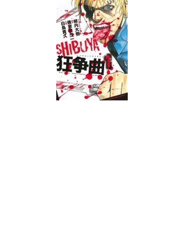 SHIBUYA狂争曲 1(YKコミックス)
