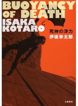 死神の浮力(文春e-book)