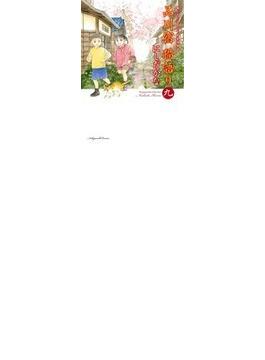 品川宿猫語り 猫たちと人々の下町愛情物語 9(ねこぱんちコミックス)