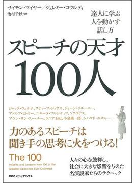 スピーチの天才100人