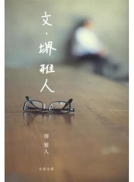 文・堺雅人(文春文庫)