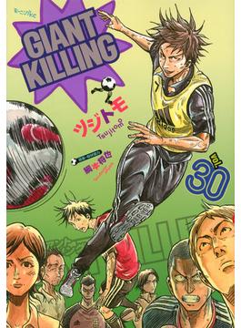 GIANT KILLING 30 (モーニングKC)(モーニングKC)