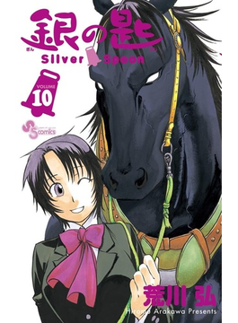 銀の匙 VOLUME10 (少年サンデーコミックス)(少年サンデーコミックス)