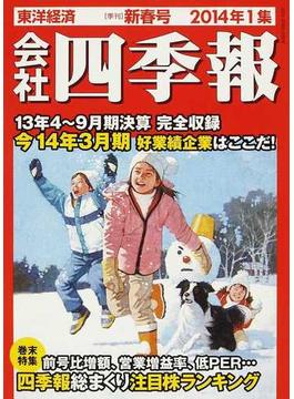 会社四季報 2014年1集新春号