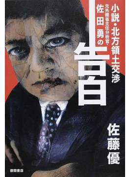 元外務省主任分析官・佐田勇の告白 小説・北方領土交渉