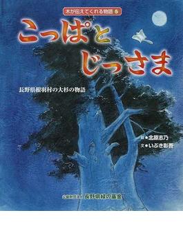 こっぱとじっさま 長野県根羽村の大杉の物語