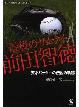 最後のサムライ・前田智徳 天才バッターの伝説の軌跡
