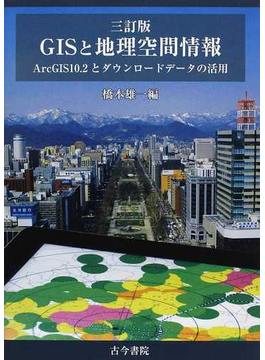 GISと地理空間情報 ArcGIS 10.2とダウンロードデータの活用 3訂版