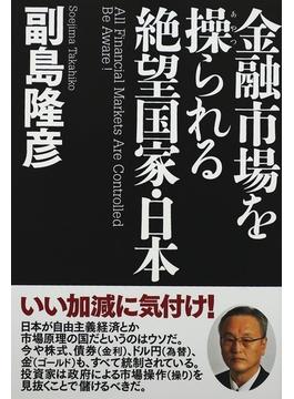 金融市場を操られる絶望国家・日本
