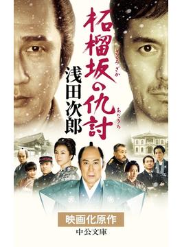 柘榴坂の仇討(中公文庫)