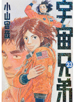 宇宙兄弟 23 (モーニングKC)(モーニングKC)