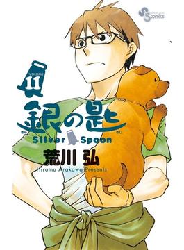 銀の匙 VOLUME11 (少年サンデーコミックス)(少年サンデーコミックス)