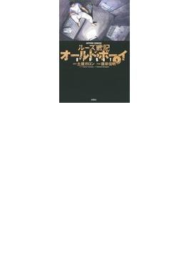 オールド・ボーイ ルーズ戦記 新装版 1(アクションコミックス)