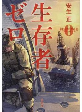 生存者ゼロ(宝島社文庫)