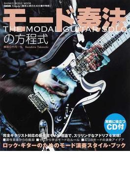 モード奏法の方程式(SHINKO MUSIC MOOK)